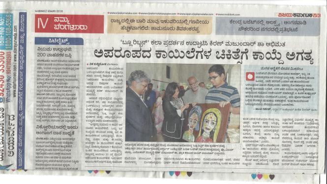 Vijaya Karnataka-2-3-2016 (Supplement pg 4)
